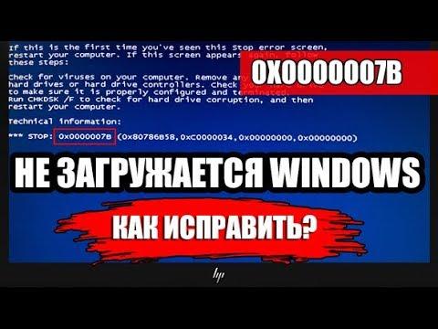 Ошибка 0x0000007B. Не загружается Windows.Как исправить?