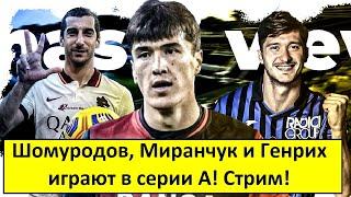 Стрим Шомуродов Миранчук и Мхитарян играют в Италии