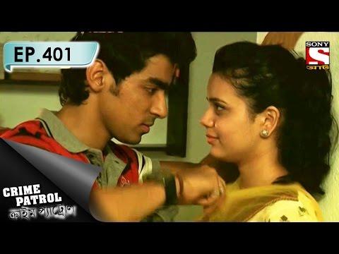 Crime Patrol - ক্রাইম প্যাট্রোল (Bengali) - Ep 401 - The Victim (Part-1)