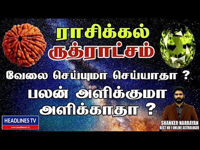 Gem Stones Astrology In Tamil | தங்களுடைய ராசிக்கேற்ப ரசிக்கல்களை தேர்வு செய்வது எப்படி