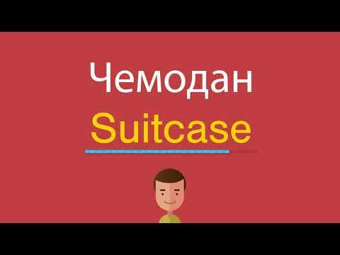 Чемоданы по-английски перевод купить б/у рюкзаки в украине