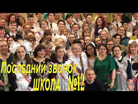 Последний звонок в школе №12 г. Воркута