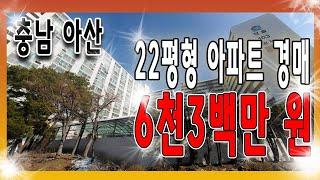 [부동산추천] 충남 아산 아파트 6천3백만 원 경매/ …