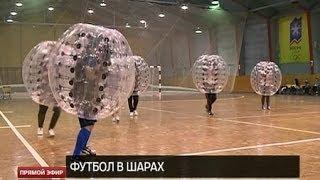 Бампербол в Екатеринбурге: почувствуй себя мячом