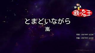 【カラオケ】とまどいながら/嵐