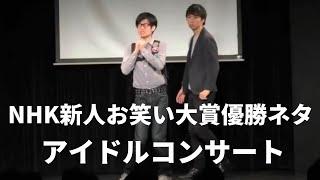 Gパンパンダ 2018年NHK新人お笑い大賞 コント「アイドルコンサート」