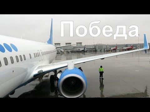 Первый рейс а/к Победа из Пулково в Гюмри