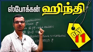 Spoken Hindi Through Tamil Day 11 | Sentence formation with Verb and Subject | Singular Plural