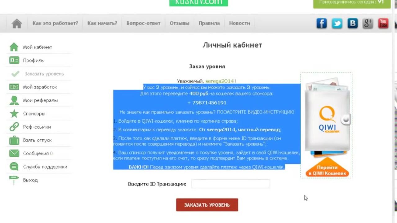 Заработок в интернете от 100 рублей в день | турбо киви автоматический заработок