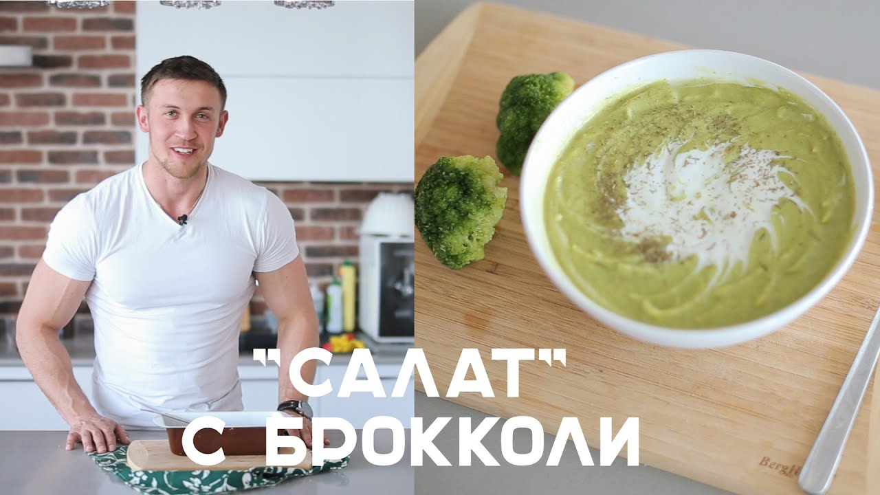 """""""Салат"""" с брокколи: 2 фитнес-рецепта [Салат]"""