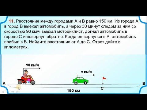 ЕГЭ Задание 11 Задача на движение Система уравнений