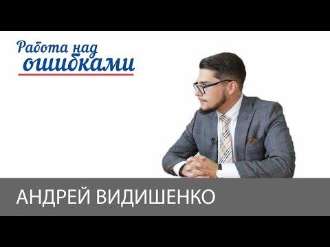 """Все о Томосе и автокефалии, - Д.Джангиров и А.Видишенко, """"Работа над ошибками"""", #422"""