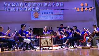 Publication Date: 2018-09-23 | Video Title: 2018年9月22日義演 【雁落平沙】