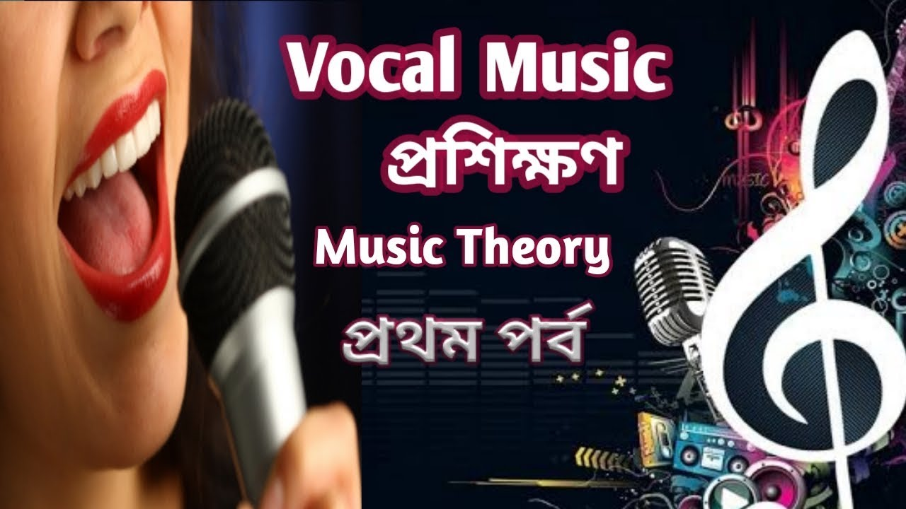 #1 Bengali Vocal Music Lessons for Beginners Step by Step | Music Theory | Koushik Official