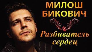 МИЛОШ БИКОВИЧ - РАЗБИВАТЕЛЬ СЕРДЕЦ | Актеры Сериала ОТЕЛЬ ЭЛЕОН 3 сезон