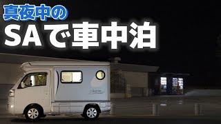 【SA車中泊】おっさん一人初めてのサービスエリア車中泊【軽キャンピングカーインディ727】