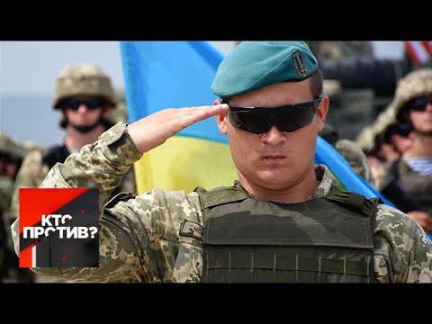 'Кто против?': Украина рвется в НАТО и ЕС. От 07.02.19