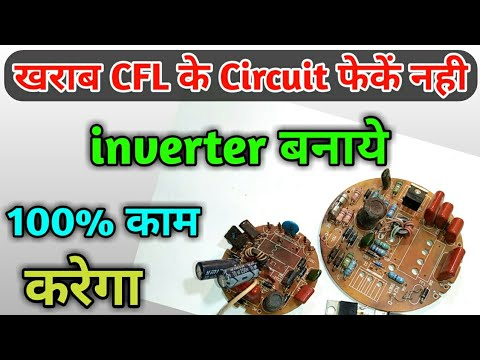 12 Volt to 220 volt using CFL Bulb circuit || Old CFL Bulb Circuit Convert to inverter 100% Working