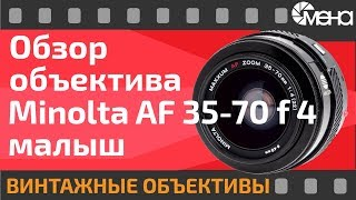 Обзор объектива Minolta AF 35-70 f 4 малыш