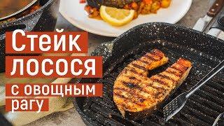 Готовим стейк лосося с овощным рагу на сковороде гриль Kukmara/ Как приготовить сочный стейк