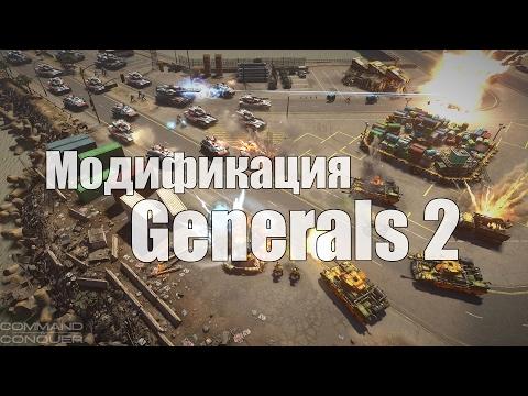 Generals 2 - Модификация для Tiberium Wars