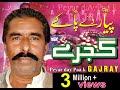 Piyar De Pa Kay Gajray | Zahoor Ahmad Lohar | Latest Punjabi Song 2019