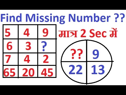 Reasoning Tricks in hindi | Missing number | SSC CGL 2017 | SSC CGL EXAM PREPARATION IN HINDI