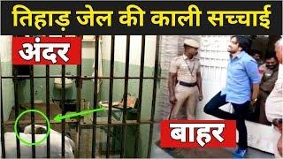 तिहाड़ की काली रातों से डरते हैं नए कैदी | Tihar Jail Full Video | Tihar Jail Delhi