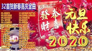 【传统新年歌曲】32首贺新春喜庆金曲 《贺新年/恭喜发财/恭喜恭喜/新年好/大地回春 》 2020 賀歲金曲 Happy Chinese New Year