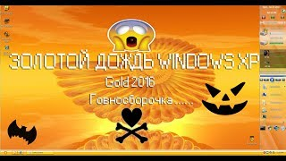 Говносборка Windows  Gold 2016 на основе windows XP