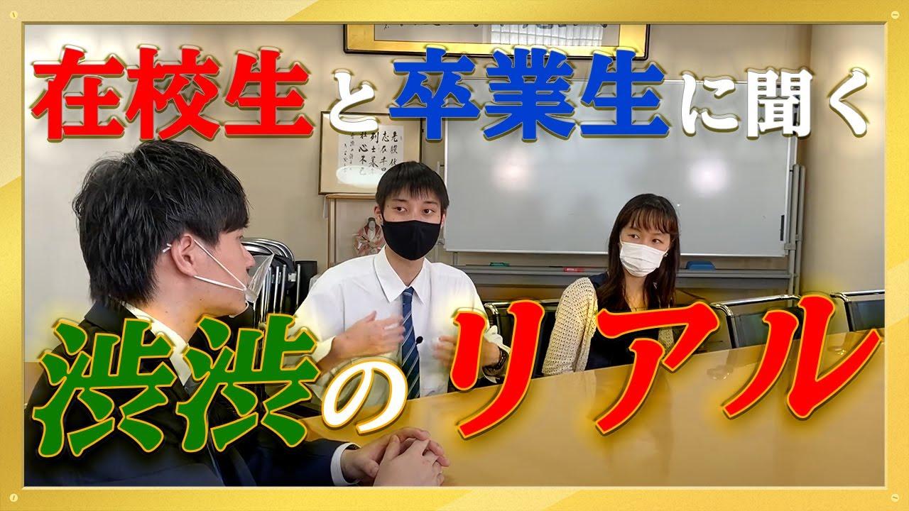 【ホンネで中学訪問Vol.3】在校生と卒業生に渋渋の内情をすべて聞きました。