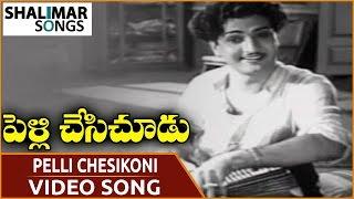 Pelli Chesi Choodu Movie    Pelli Chesikoni Video Song    N.T. Rama Rao, Savitri    Shalimar Songs