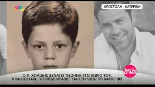Entertv: Ο Χρήστος Χολίδης ξεναγεί τη Ζήνα Κουτσελίνη στο χωριό που πέρασε τα παιδικά του καλοκαίρια