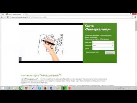Как взять кредит в приватбанке онлайн