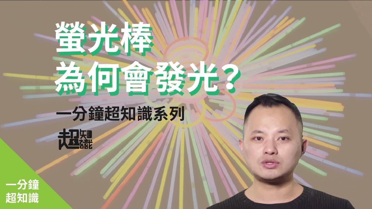 【 一分鐘大挑戰 】螢光棒為什麼會發光 ?|一分鐘超知識02 - YouTube