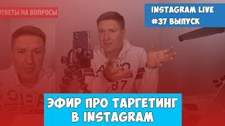 # 37 How to launch targeting ads on Instagram | Advertising Templates | Advertising budget