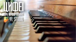 Потрясающая Партия Фортепиано. Очень красиво! (в разработке)