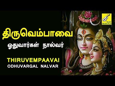 Thiruvempavai || Thiruvasagam || TAMIL DEVOTIONAL || Erode Thanga Viswanathan || Vijay Musicals