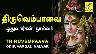 Repeat youtube video Thiruvasagam - Thiruvampavai