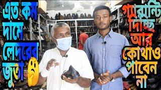 সব চেয়ে কম দামের  মধ্যে ভালো মানের export quality Shoes কিনতে আজই চলে আসুন