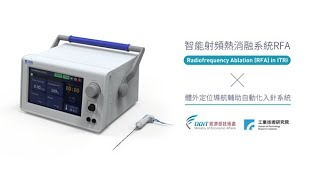 工研院生醫所RFA射頻消融及導引入針系統