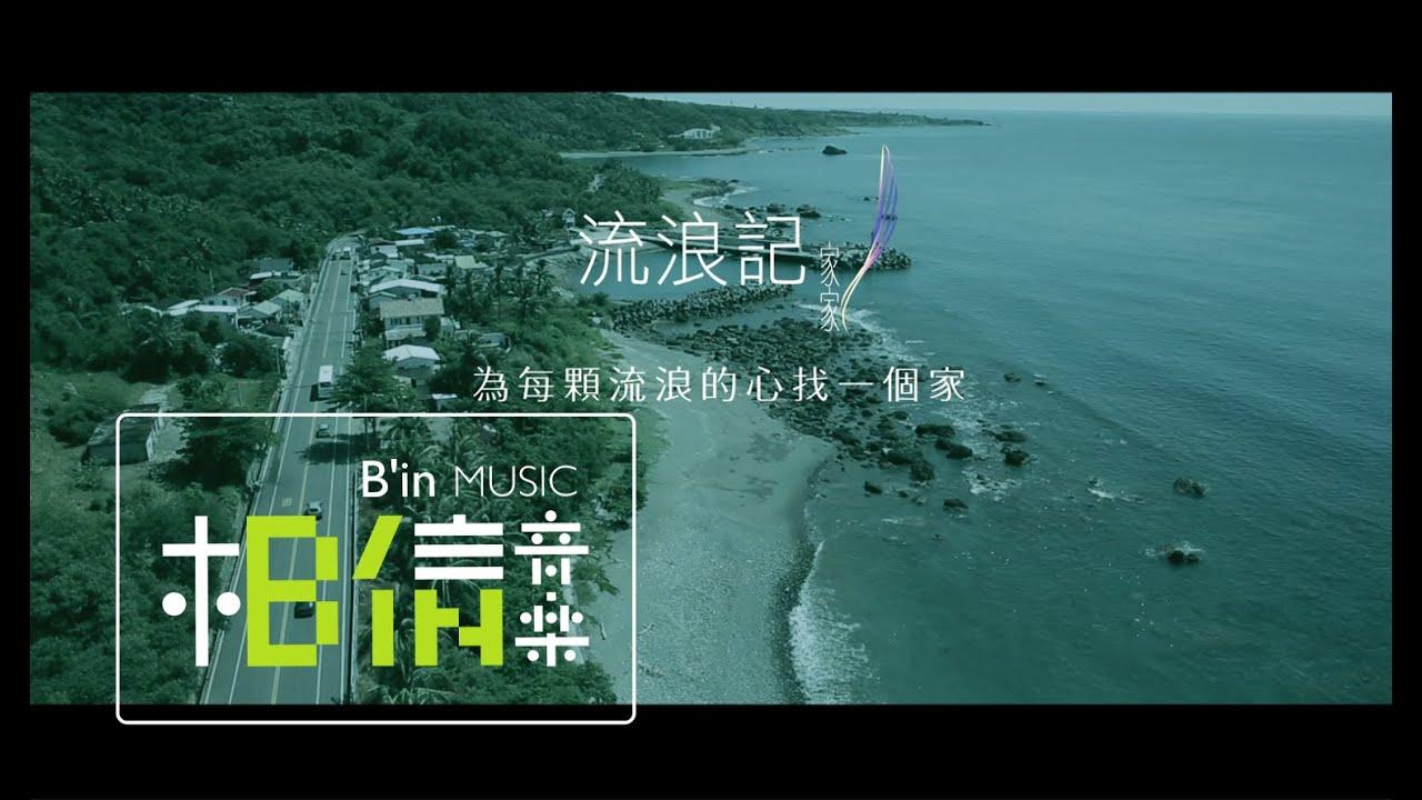 JiaJia家家 [ 流浪記 ] LIVE from「飛」世界巡迴演唱會