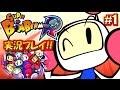 【NS】スーパーボンバーマンR 実況プレイ!#1【ニンテンドースイッチ】
