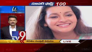 Super Fast 100 || Speed News || 18-11-18 - TV9