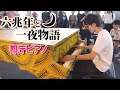 都庁ピアノ 六兆年と一夜物語 を弾いてみた Byよみぃ Japanese Street Piano Performance Quot Roku Chou Nen To Ichiya Monogatari Quot mp3