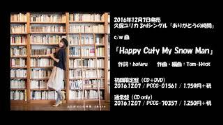 久保ユリカ 3rdシングル c/w 「Happy Cuty My Snow Man」 試聴動画 声優...