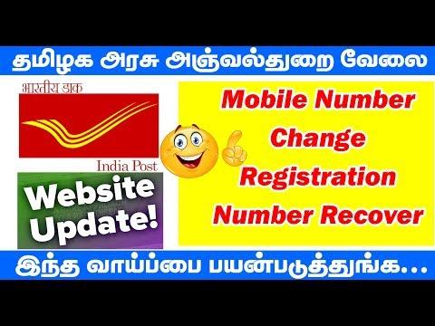 Tamilnadu Postal Circle 2019 | GDS | Website Update | Govt Job Today