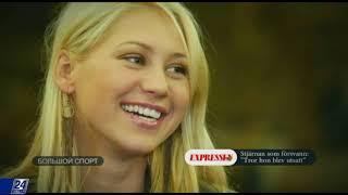 Куда пропала Анна Курникова?