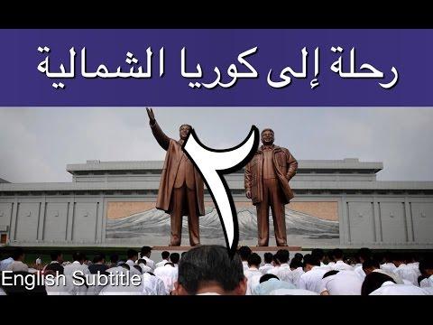 رحلة إلى كوريا الشمالية  - إبراهيم سرحان - الحلقة الثانية A Saudi in North Korea - Part 2