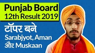 Punjab 12th Result 2019 Declared: Toppers List, Marks, Pass Percentage, Details